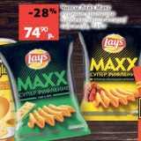 Скидка: Чипсы Лейз Макс куриные крылышки барбекю/пицца 4 сыра/ сыр и лук, 145 г