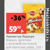 Магазин:Виктория,Скидка:Лакомство Педигри Маркиз, рулетики, с мозговой косточкой, для взрослых собак, 150 г
