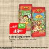Магазин:Авоська,Скидка:Сухой завтрак ОГО