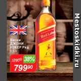 Скидка: Виски Джони Уокер