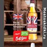 Авоська Акции - Виски Бэллс