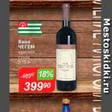 Авоська Акции - Вино Чегем