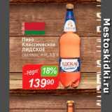 Авоська Акции - Пиво Лидское