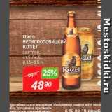 Авоська Акции - Пиво Велкопоповицкий Козел
