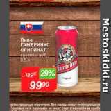 Авоська Акции - Пиво Гамбринус