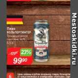 Авоська Акции - Пиво Вольпертингер