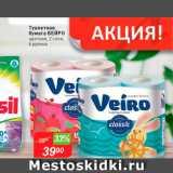 Скидка: Туалетная бумага Вейро