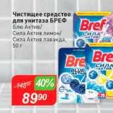 Чистящее средство Бреф, Вес: 50 г