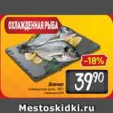 Скидка: Дорадо охлажденная рыба