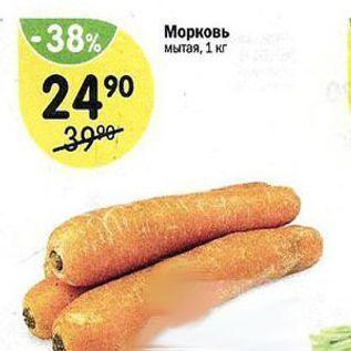 Акция - Морковь мытая,