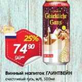 Магазин:Авоська,Скидка:Винный напиток ГЛИНТВЕЙН