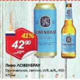 Магазин:Авоська,Скидка:Пиво ЛОВЕНБРАУ