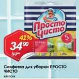 Авоська Акции - Салфетки для уборки ПРОСТО ЧИСТО