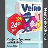 Магазин:Авоська,Скидка:Салфетки бумажные ЛИНИЯ ВЕЙРО