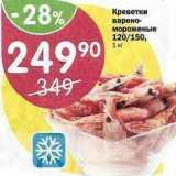 Магазин:Перекрёсток,Скидка:Креветки варено- мороженые