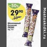 Магазин:Перекрёсток,Скидка:Шоколадный батончик PICNIC