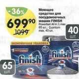 Скидка: Моющее средство для посудомоечных машин FINISH