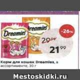 Магазин:Пятёрочка,Скидка:Корм для кошек Dreamles
