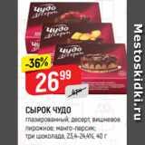 Скидка: СЫРОК ЧУДО глазированный, десерт, вишневое пирожное; манго-персик; три шоколада, 23,4-24,4%, 40 г