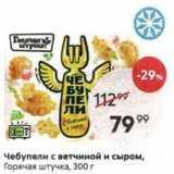 Магазин:Пятёрочка,Скидка:Чебупели с ветчиной и сыром, Горячая штучка, 300г