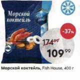 Магазин:Пятёрочка,Скидка:Морской коктейль, Fish House, 400г