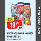 Магазин:Верный,Скидка:КИСЛОМОЛОЧНЫЙ НАПИТОК ИМУНЕЛЕ KIDS в ассортименте, 100 г