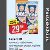 Магазин:Верный,Скидка:КАША ТЕМА молочная, с пребиотиками, мультизерновая; рисовая, клубникабанан, 206 г