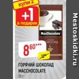Магазин:Верный,Скидка:ГОРЯЧИЙ ШОКОЛАД MACCHOCOLATE 20 г