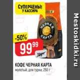Верный Акции - КОФЕ ЧЕРНАЯ КАРТА молотый, для турки, 250 г