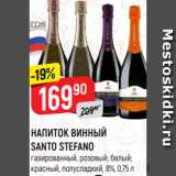 Магазин:Верный,Скидка:НАПИТОК ВИННЫЙ SANTO STEFANO газированный, розовый; белый; красный, полусладкий, 8%, 0,75 л