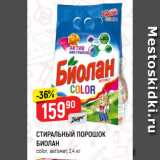 Верный Акции - СТИРАЛЬНЫЙ ПОРОШОК БИОЛАН color, автомат, 2,4 кг