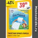 Верный Акции - ТУАЛЕТНАЯ БУМАГА FAMILIA радуга, 2 слоя, 4 рул.