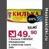 Магазин:Оливье,Скидка:Килька 5 МОРЕЙ Обжаренная