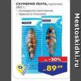 Магазин:Лента,Скидка:СКУМБРИЯ ЛЕНТА