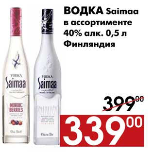 Водка Saimaa