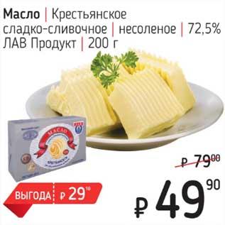 Акция - Масло Крестьянское сладко-сливочное несоленое 72,5% ЛАВ продукт
