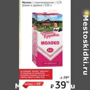 Акция - Молоко стерилизованное 3,2% Домик в деревне