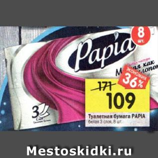 Акция - туалетная бумага Papia белая 3 слоя