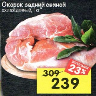 Акция - Окорок задний свиной