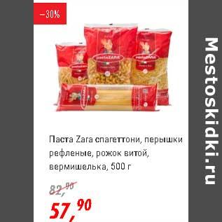 Акция - Паста Zara спагеттони, перышки рефленые, рожок витой, вермишелька