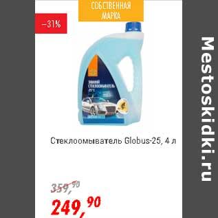 Акция - Стеклоомыватель Globus -25