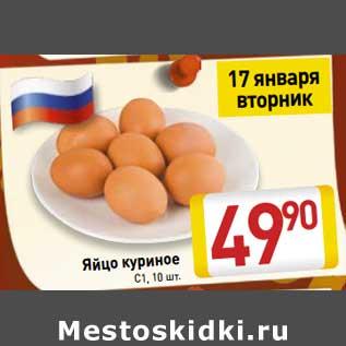 Акция - Яйцо куриное С1