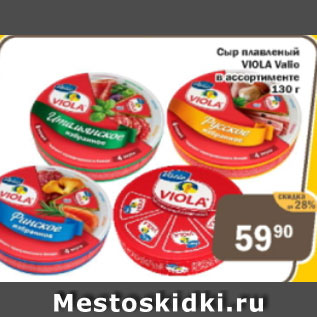 Акция - Сыр плавленый VIOLA VALIO