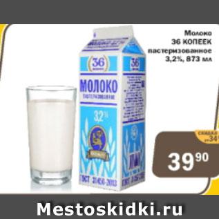 Акция - Молоко 36 копеек пастеризованное 3,2%