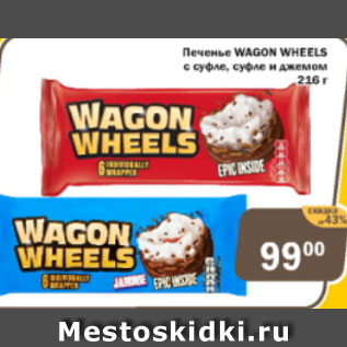 Акция - Печенье Wagon Wheels с суфле,  с суфле и джемом