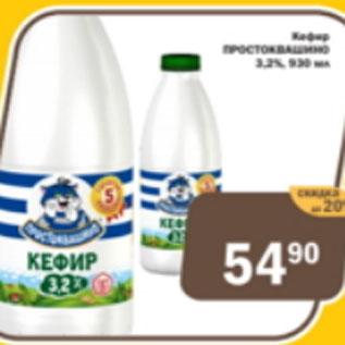 Акция - Кефир ПРОСТОКВАШИНО 3,2%