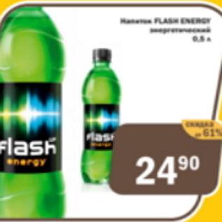 Акция - Напиток Flash Energy