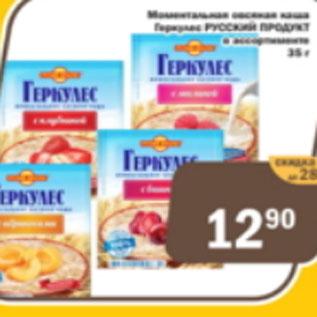 Акция - Моментальная овсяная каша Геркулес Русский продукт