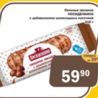 Акция - Печенье Овсяное Посиделкино