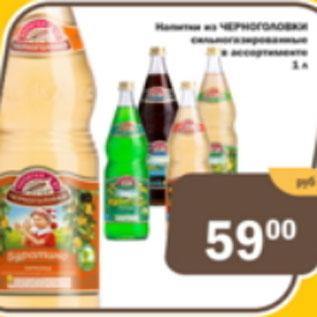Акция - Напитки из Черноголовки сильногазированный